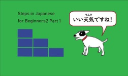 FSU Online Courses Steps in Japanese for Beginners2 Part1 for Florida State University Students in Tallahassee, FL