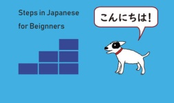 BGSU Online Courses Steps in Japanese for Beginners2 Part1 for Bowling Green State University Students in Bowling Green, OH