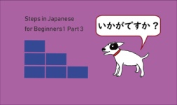 Steps in Japanese for Beginners1 Part3